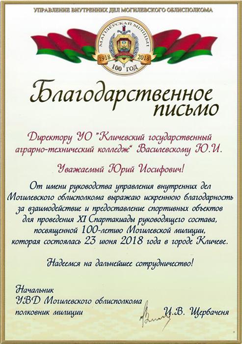Благодарственное письмо Василевскому