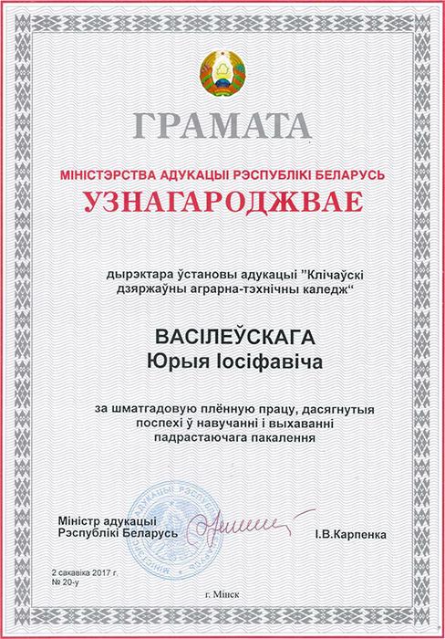 Грамата дырактару Василевскому