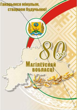 Могилевская область КГАТК