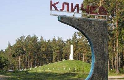 Город Кличев въезд