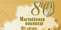 Могилевская область 80