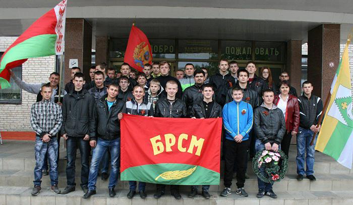 Кличевский колледж БРСМ