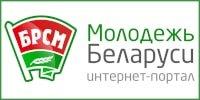 Сайт БРСМ