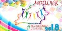 Могилев молодежная столица
