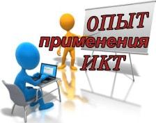 Опыт применения ИКТ