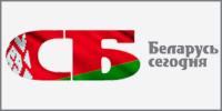 СБ Беларусь сегодня