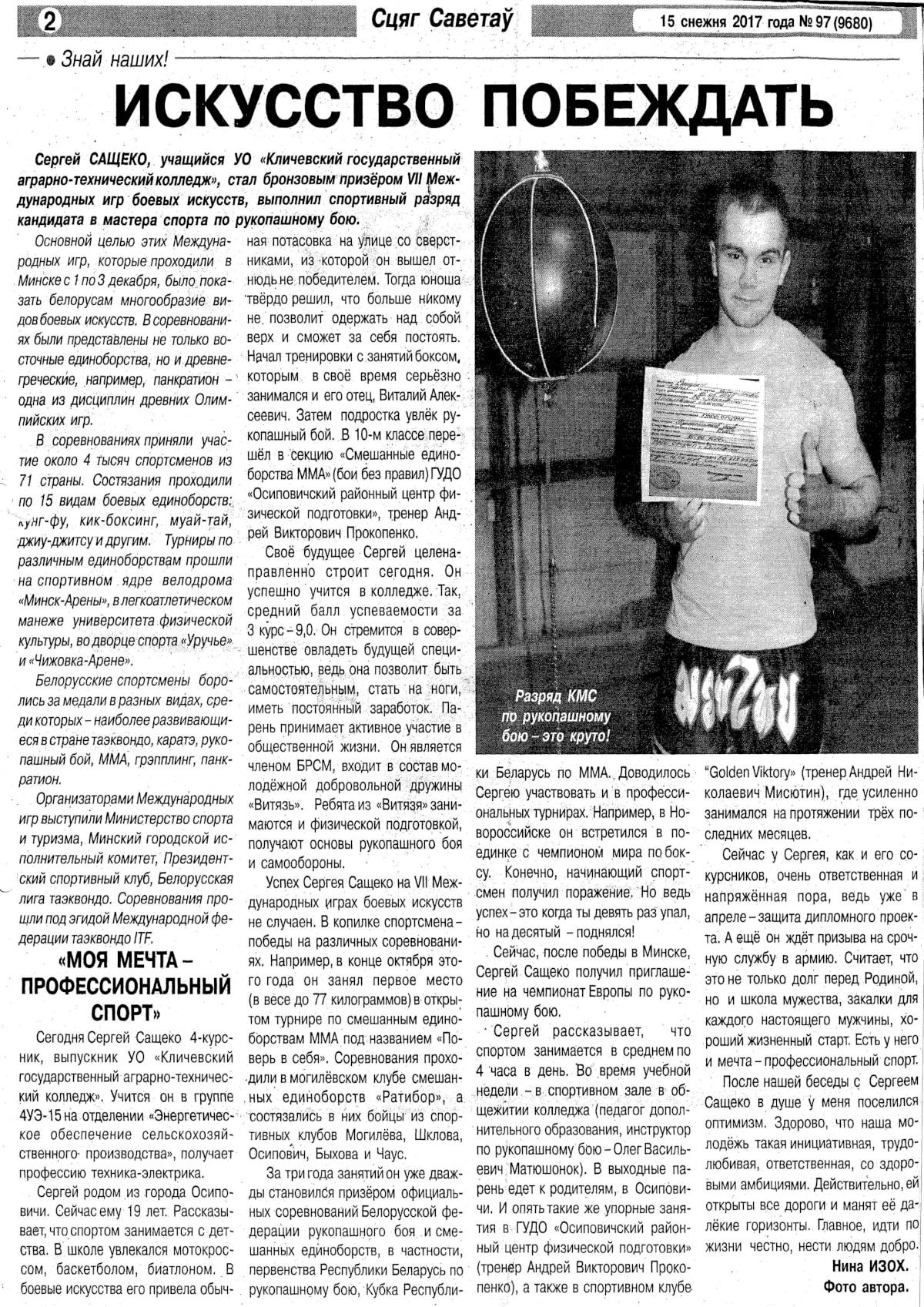 Сергей Сащенко КГАТК