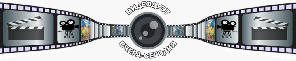Видеодуэт вчера-сегодня
